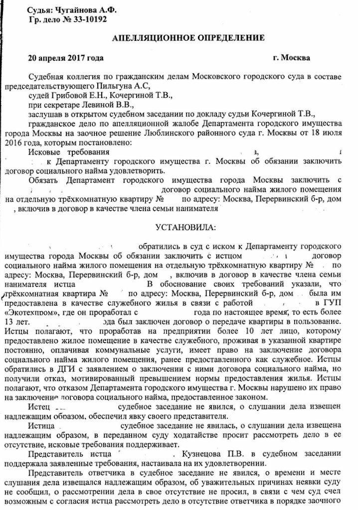 апелляционное определение московского городского