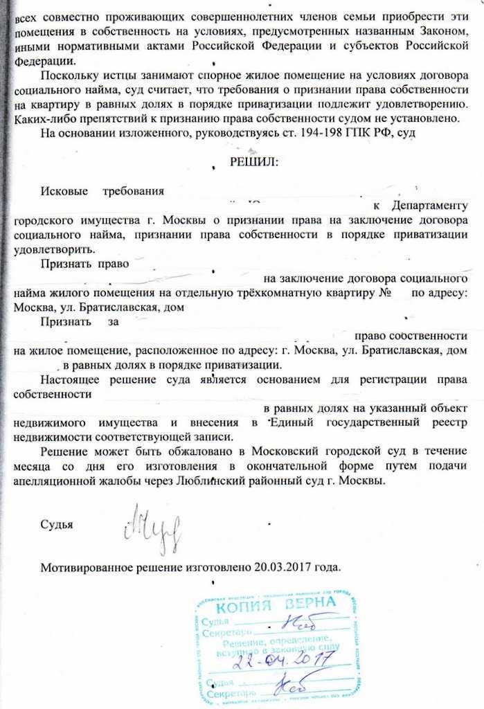 Дело № 02-0809/2017 (Люблинский районный суд, судья Чугайнова А.Ф.)