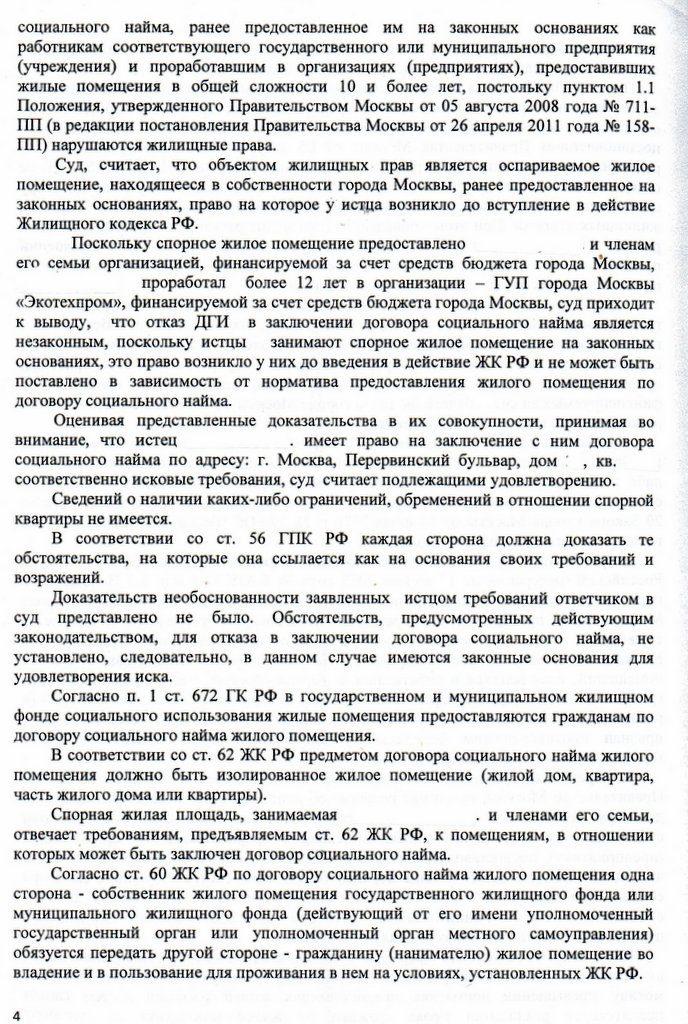Дело № 02-2529/2016 ( Люблинский районный суд, судья Гончарова В. И.)