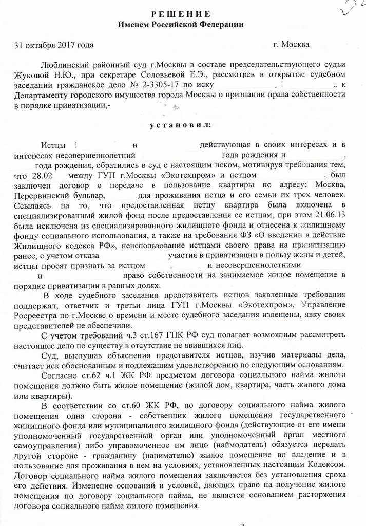 Дело № 02-3305/2017 (Люблинский  районный суд, судья Жукова Н.Ю.)