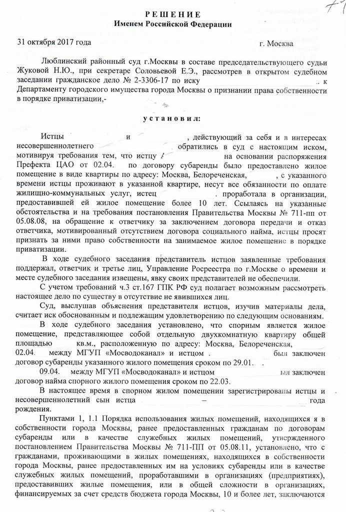 Дело № 02-3306/2017 (Люблинский районный суд, судья Жукова Н.Ю.)