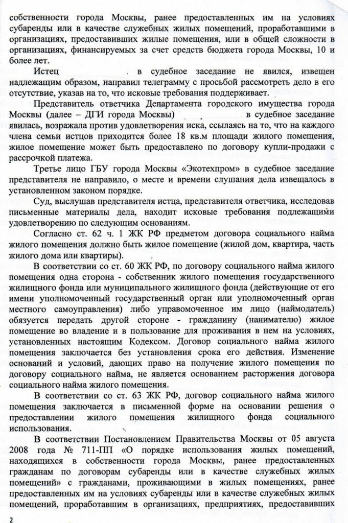 Дело № 02-3967/2016 ( Люблинский районный суд, судья Кац Ю.А.)