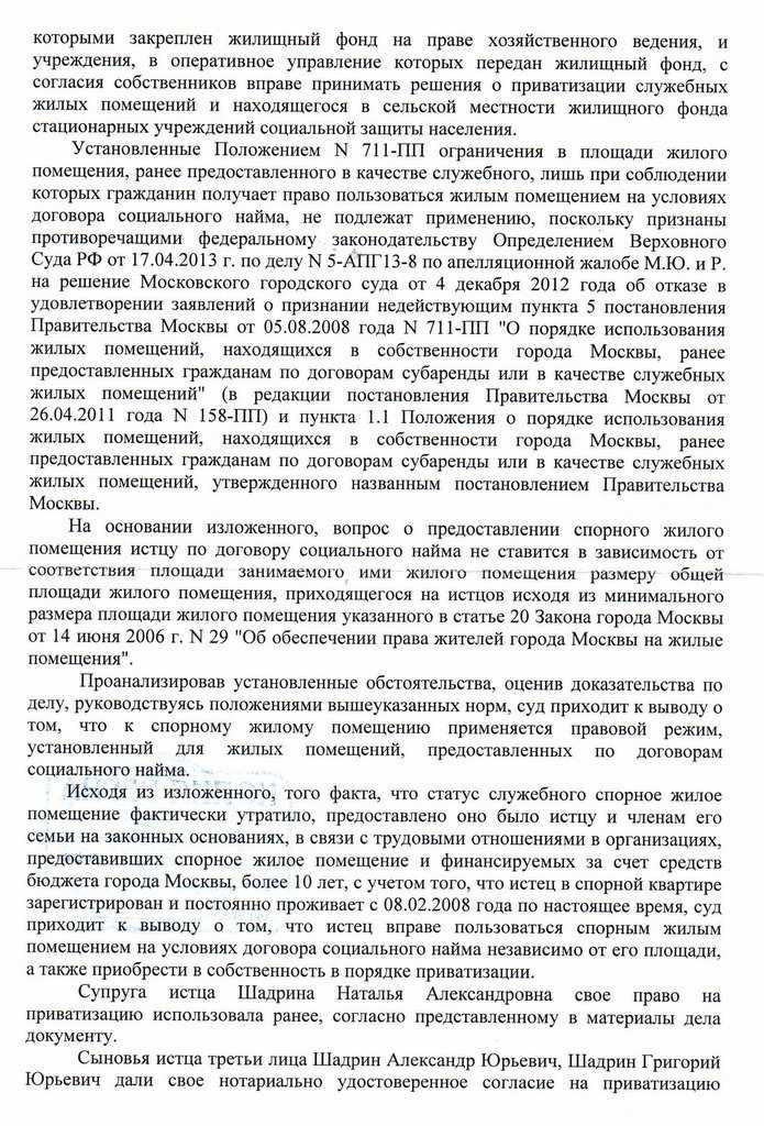 Дело № 02-4125/2017 (Люблинский районный суд, судья Чугайнова А.Ф.)