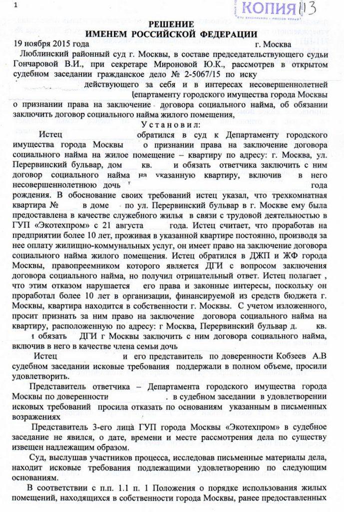 Дело № 02-5067/2015 (Люблинский районный суд, судья Гончарова В.И.)
