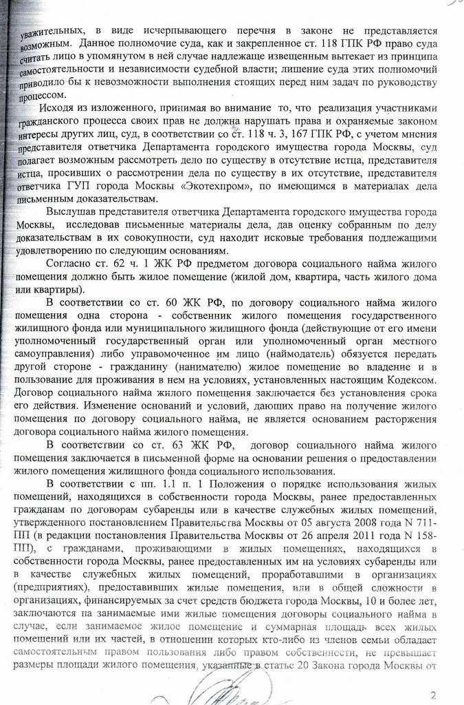 Дело № 02-5834/2016 (Зюзинский районный суд, судья Соленая Т.В.)