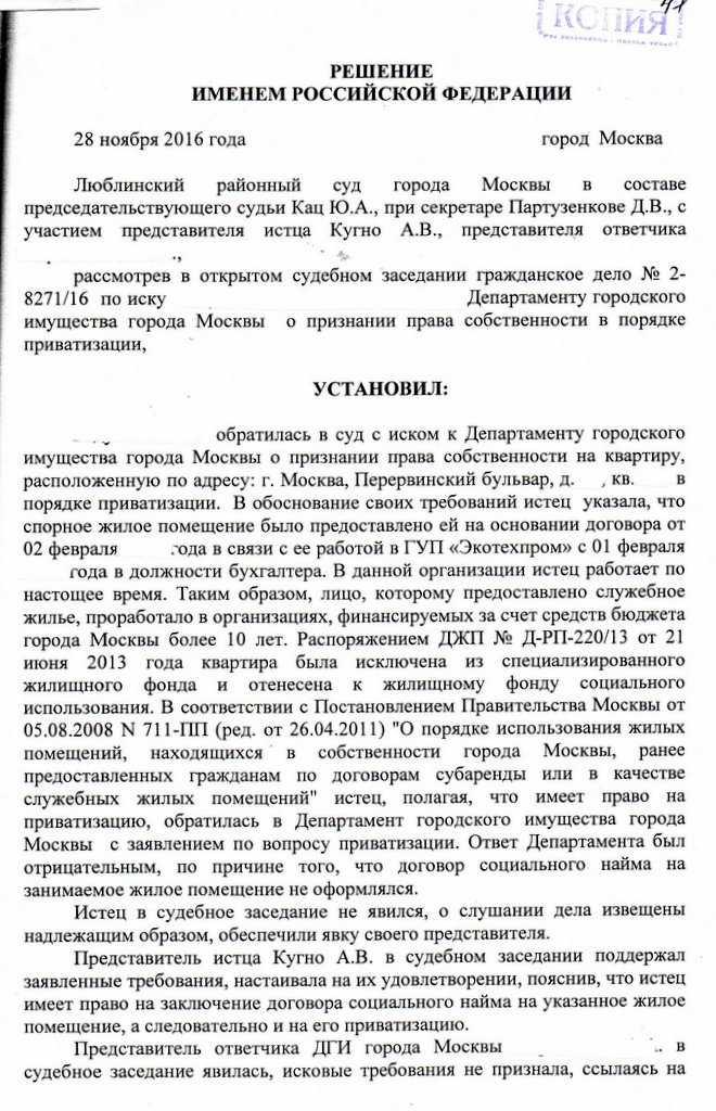 Дело № 02-8271/2016 (Люблинский районный суд, судья Кац Ю.А.)