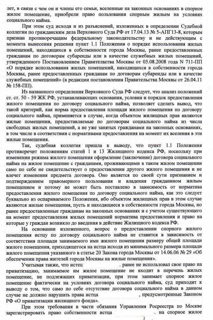 Дело № 02-8616/2016 (Люблинский районный суд, судья Жукова Н.Ю.)