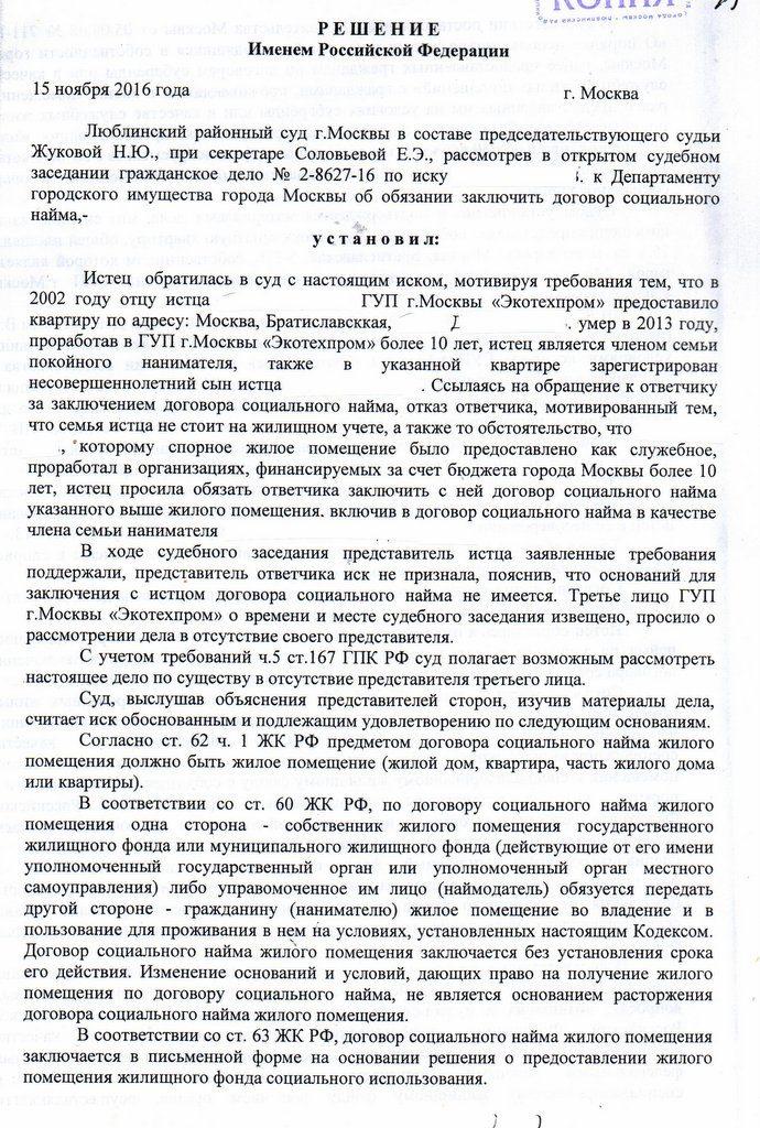 Дело № 02-8627/2016 (Люблинский районный суд, судья Жукова Н.Ю.)