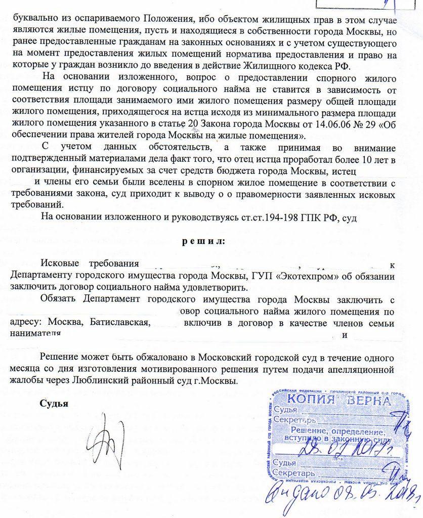 Дело № 02-9048/2016 (Люблинский  районный суд, судья Жукова Н. Ю.)