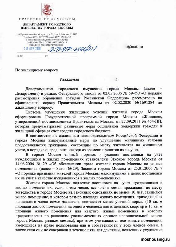 как встать на жилищный учет в москве